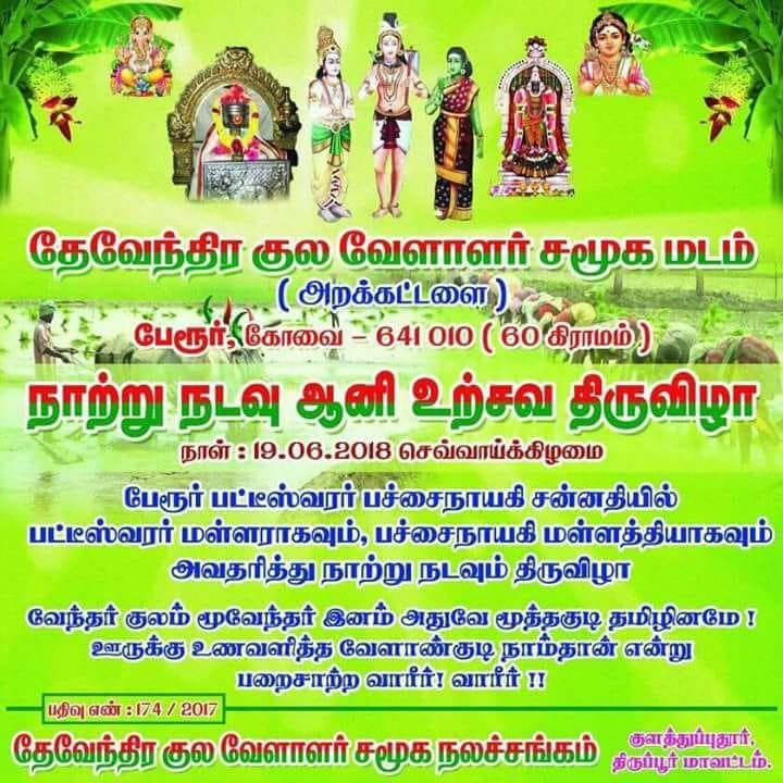 Devendra Kula Vellalar History - Devendran Today